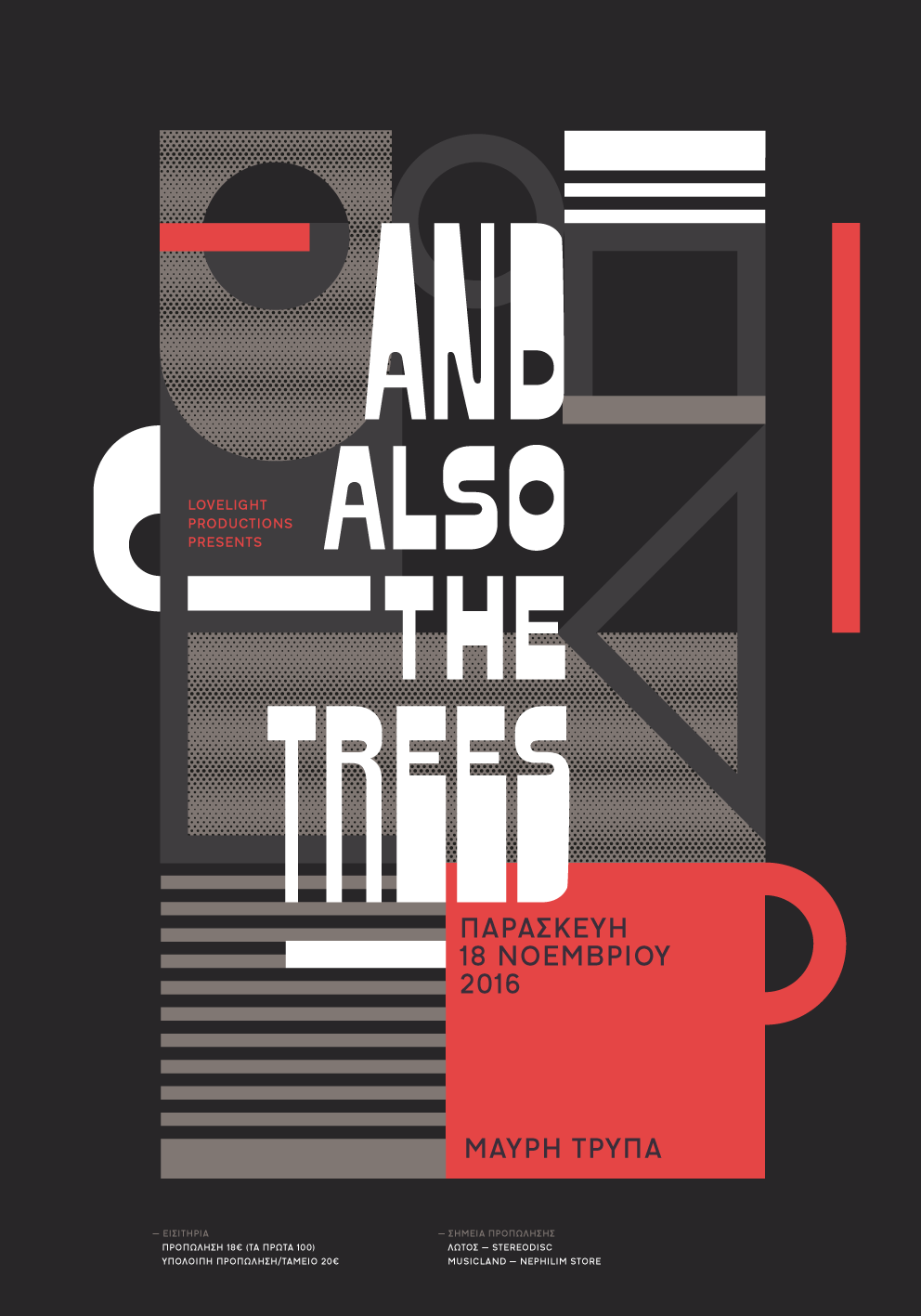 And Also The Trees rejected poster