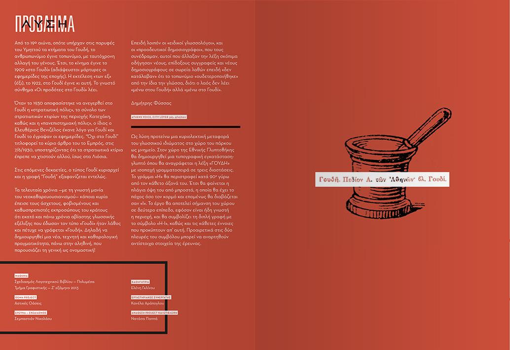 Goude cf goudi sbastien nikolaou design development brochure thecheapjerseys Choice Image